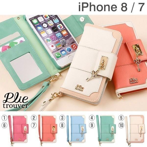 iPhone7 ケース 手帳型 trouver Plie(トルヴェ プリエ)ダイアリーケース(キー)アイフォン7 アイホン カバー  鏡 ミラー