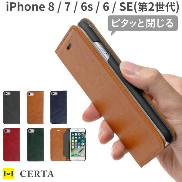 iPhone7 ケース 手帳型 CERTA ケルタダイアリーケース アイフォン7 アイホン PUレザー おしゃれ カバー