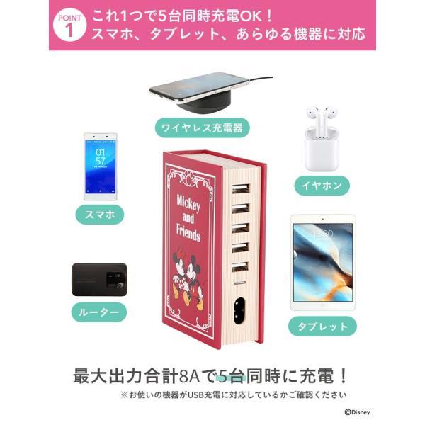 ディズニー 充電器  5ポート USB-AC 卓上 充電器 急速充電 iphone android スマートIC 搭載 ピクサー キャラクター disney_y|iplus|07