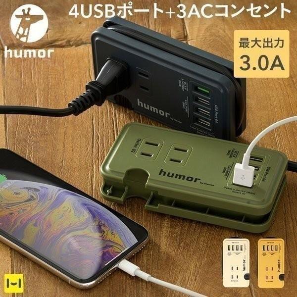 充電器 バッテリー おしゃれ 電源タップ 持ち運び 充電器 コンパクト 収納 旅行 出張 AC USB マルチタップ 複数充電 同時充電 humor|iplus
