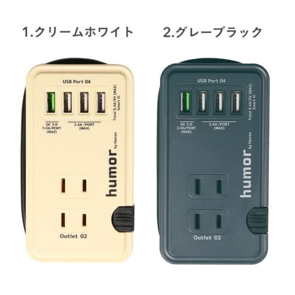充電器 バッテリー おしゃれ 電源タップ 持ち運び 充電器 コンパクト 収納 旅行 出張 AC USB マルチタップ 複数充電 同時充電 humor|iplus|02