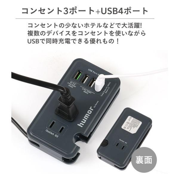 充電器 バッテリー おしゃれ 電源タップ 持ち運び 充電器 コンパクト 収納 旅行 出張 AC USB マルチタップ 複数充電 同時充電 humor|iplus|04