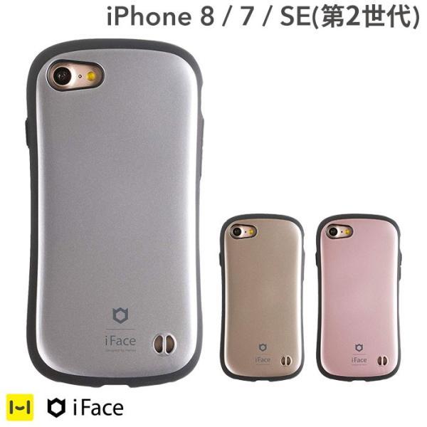 iface iPhone7 ケース アイフォン7 アイホン7 ケース カバー iFace First Class Metallicケース iPhone 7 メタリック シルバー ゴールド