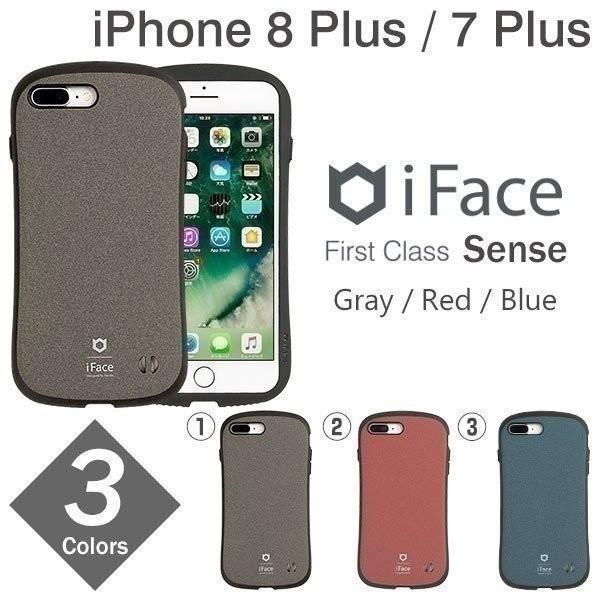 iPhone7plus アイフォン7プラス アイホン7プラス アイフェイス iFace First Class Sense ケース 耐衝撃 ハード ケース カバー