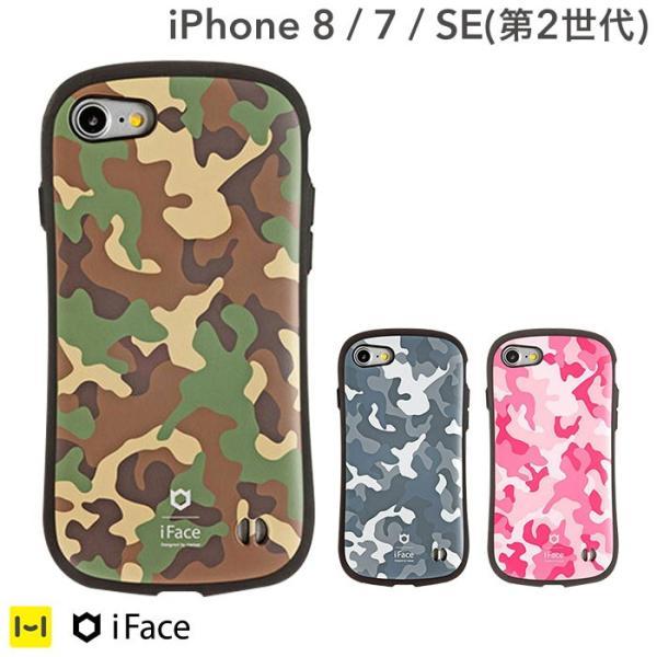 iFace アイフェイス iPhone7 アイフォン7 ケース First Class Military スマホケース 耐衝撃 迷彩 カモフラ