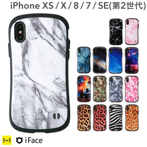 iFace アイフェイス iPhone7 アイフォン7 ケース First Class Marble スマホケース 耐衝撃 マーブル 大理石 ストーン
