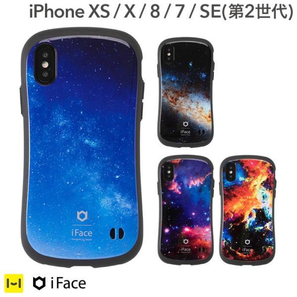iFace iphone8 iphone7 iphone xs iphone x ケース 耐衝撃 アイフェイス ケース 宇宙  ユニバース 星雲 柄 スマホケース メンズ|iplus