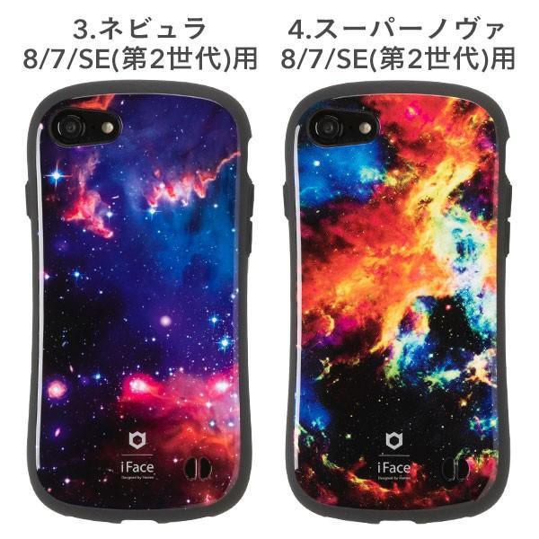 iFace iphone8 iphone7 iphone xs iphone x ケース 耐衝撃 アイフェイス ケース 宇宙  ユニバース 星雲 柄 スマホケース メンズ|iplus|03