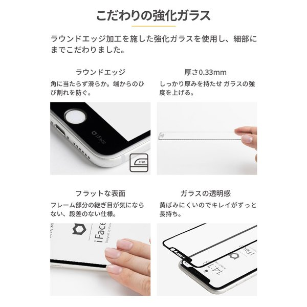iphone8 フィルム  ガラス iface アイフェイス ガラスフィルム iphone7 iphone6s iphone6 ラウンドエッジ 強化ガラス 液晶保護シート|iplus|09