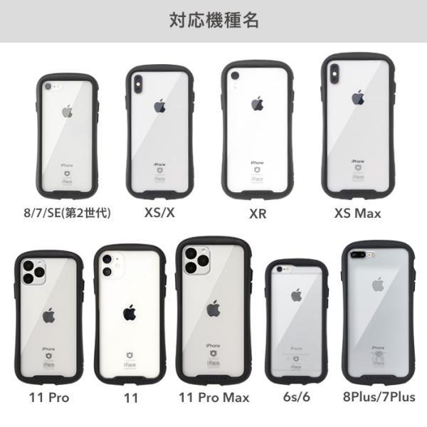 iface クリア 透明 アイフェイス クリア スマホケース iPhone8 おしゃれ iphone7 iPhoneXS X iPhoneXR XS Max ケース ガラス 人気|iplus|02