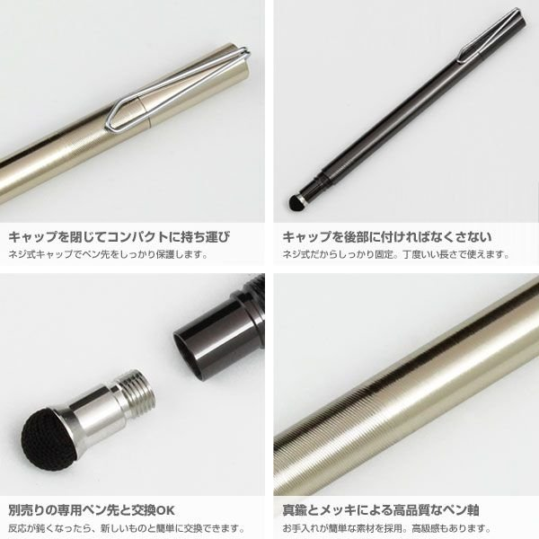 スーペン Su-Pen mini スタイラスペン キャップ付き メッキバージョン スマホ タッチペン iPhone6s plus iPhone iPad iPod touch 対応|iplus|02