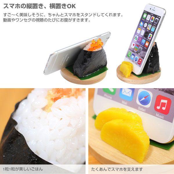 食品サンプル スタンド (おにぎり)スマホ スマートフォン グッズ|iplus|03