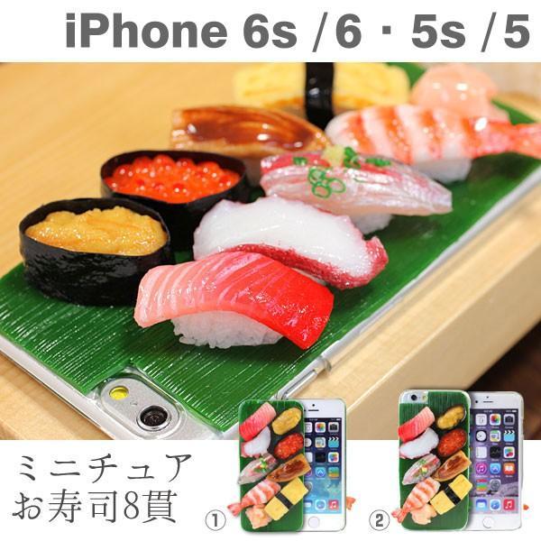 iPhone6s iphone5s iphone5 ケース カバー 食品サンプル カバー (ミニチュアお寿司8貫)