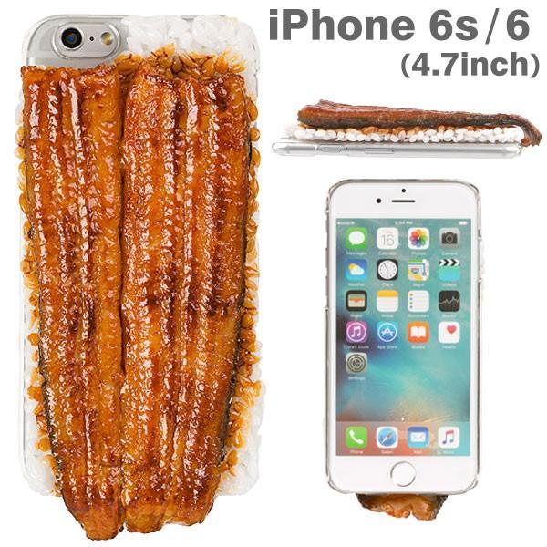 iPhone6s iPhone6 食品サンプルカバー 国産うなぎの蒲焼