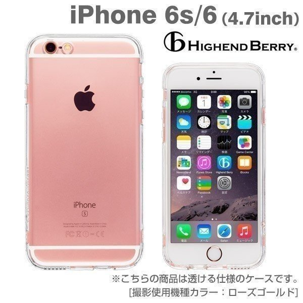 iPhone6s ケース iPhone6 ケース ソフトケース Highend Berry TPUクリアケース ストラップホール&保護キャップ付き(クリア) アイフォン ケースハイエンドベリー