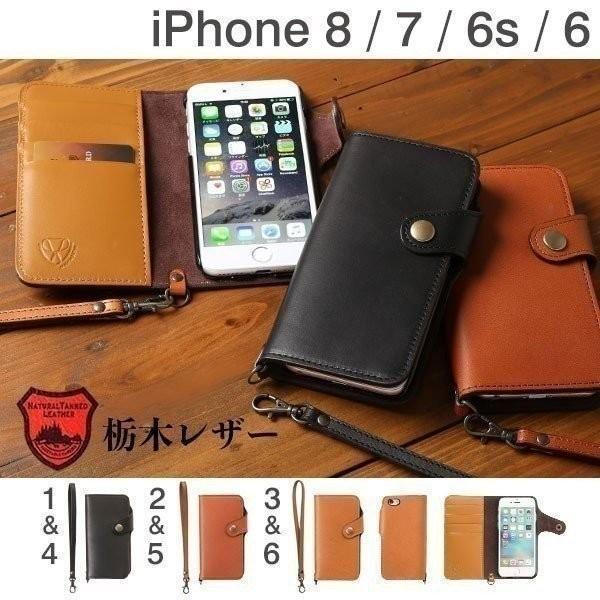 iPhone8 アイフォン8 ケース 栃木レザー iPhone7 アイフォン7 ケース 手帳 横型 レザー 本革 カバー ストラップ付き アイフォンケース iPhone6s|iplus