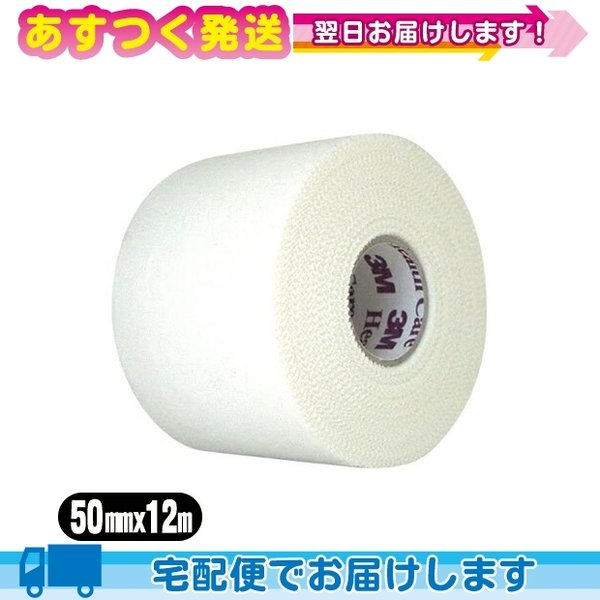 住友3M マルチポアスポーツ ホワイト(非伸縮固定テープ)50mmx12m 1巻(SQ-299G)
