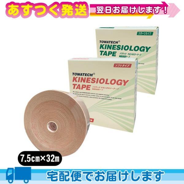 テーピング スポーツ トワテック(TOWATECH) 業務用 キネシオロジーテープ(スポーツ・ソフト選択) 7.5cmx32mx1巻+レビューで選べるプレゼント付