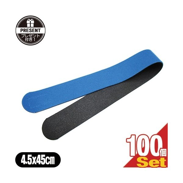 マジックベルト ブルー 4.5x45cm 45x450mm x100個セット 伸縮性抜群 アシスト ASSIST +レビューで選べるプレゼント付 当日出荷