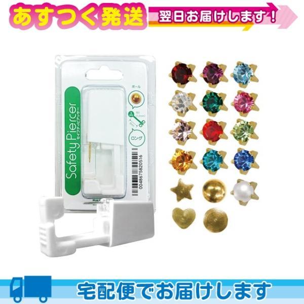 ピアス穴あけ器 JPS セイフティ ピアッサー(Safety Piercer) ゴールドカラー(純金処理した医療用ステンレス) ロングタイプ (片耳用)