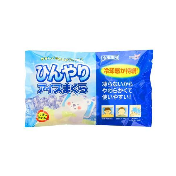 アイシング用冷却枕 八神商事(Yagami) ひんやりアイスまくら(冷凍庫用) 当日出荷