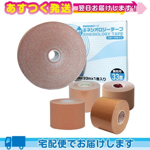 人気の5cm キネシオロジーテープ 業務用 キネフィット 撥水・スポーツタイプ(33m)+選べるキネシオテープ(5mx1巻)セット