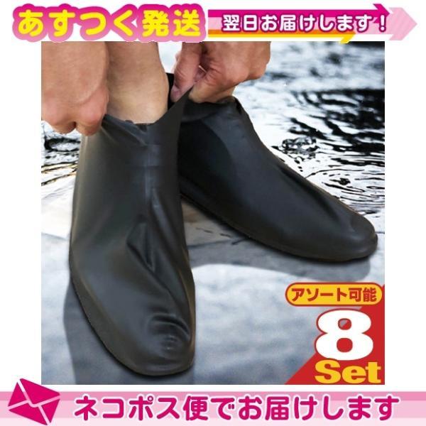 天然ゴム製 天然ラテックス100% 防水シューズカバー (Waterproof shoe cover)x8足(計16枚) (Mサイズ・Lサイズから選択) :ネコポス発送