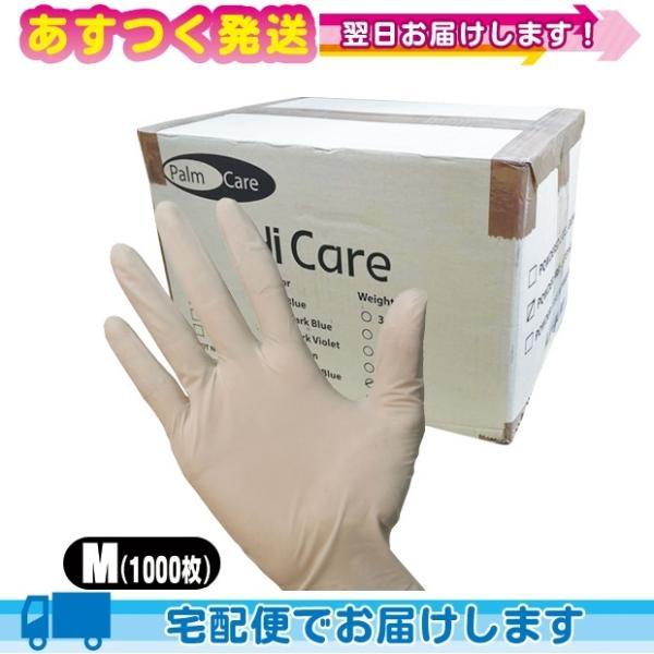 ラテックスグローブ Palm Care ラテックスゴム手袋 ホワイト Mサイズ パウダーフリー(粉なし) 100枚入x10個セット(1ケース)