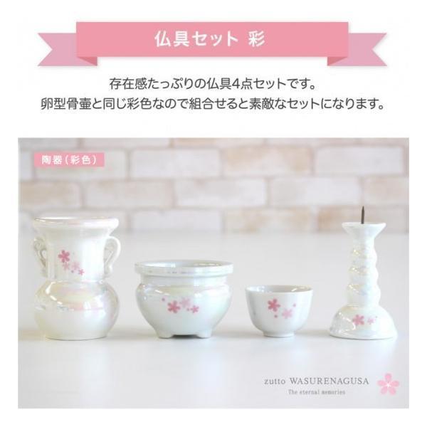 仏具セット 彩(陶器4点セット) ずっと忘れな草 ピンク