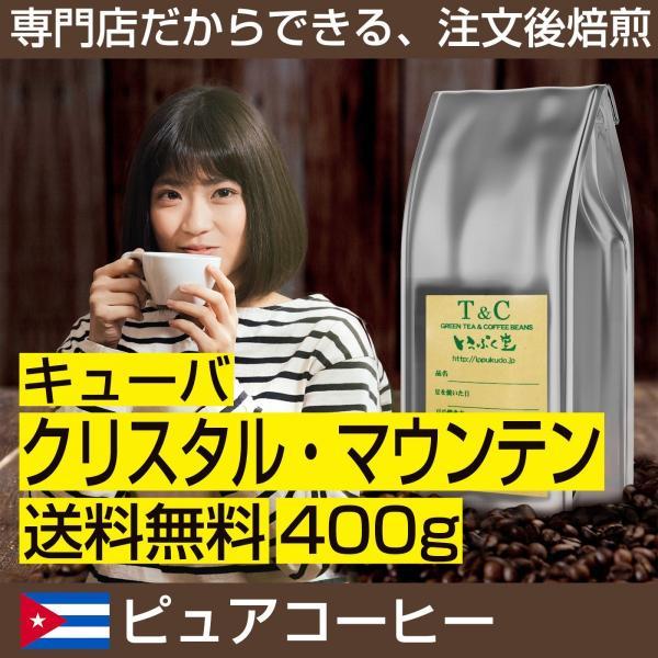 キューバ クリスタル・マウンテン 400g|ippuku-coffe