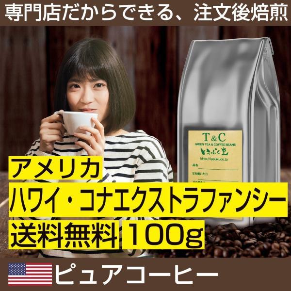 アメリカ ハワイ・コナエクストラファンシー 100g|ippuku-coffe