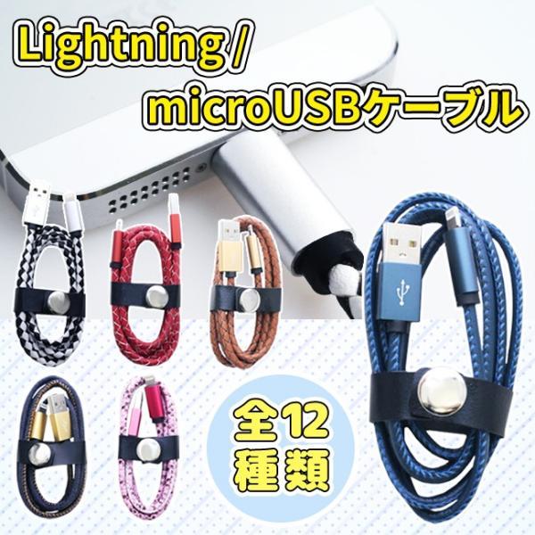 ライトニングケーブル MicroUSBケーブル ファッションケーブル USB 1m 充電ケーブル 全12種 iPhone iPad Android Galaxy Xperia等対応|iq-labo
