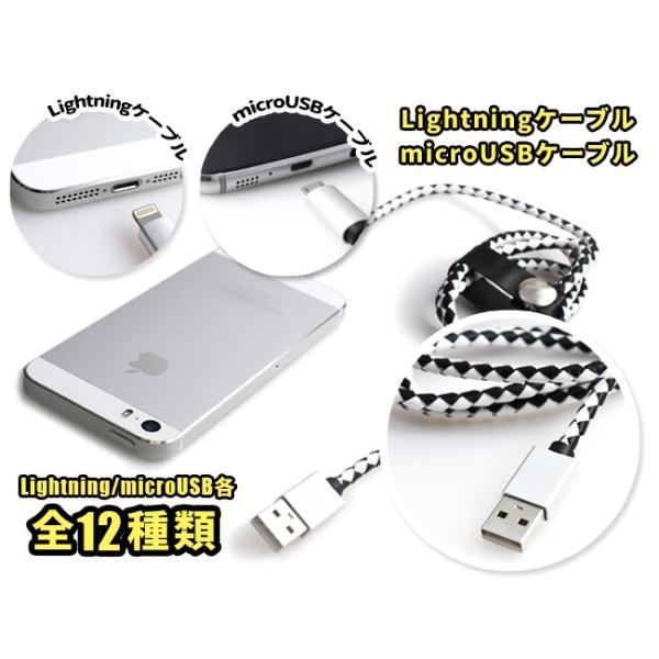 ライトニングケーブル MicroUSBケーブル ファッションケーブル USB 1m 充電ケーブル 全12種 iPhone iPad Android Galaxy Xperia等対応|iq-labo|02