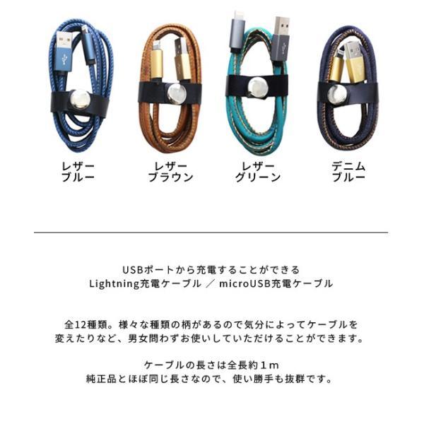 ライトニングケーブル MicroUSBケーブル ファッションケーブル USB 1m 充電ケーブル 全12種 iPhone iPad Android Galaxy Xperia等対応|iq-labo|04