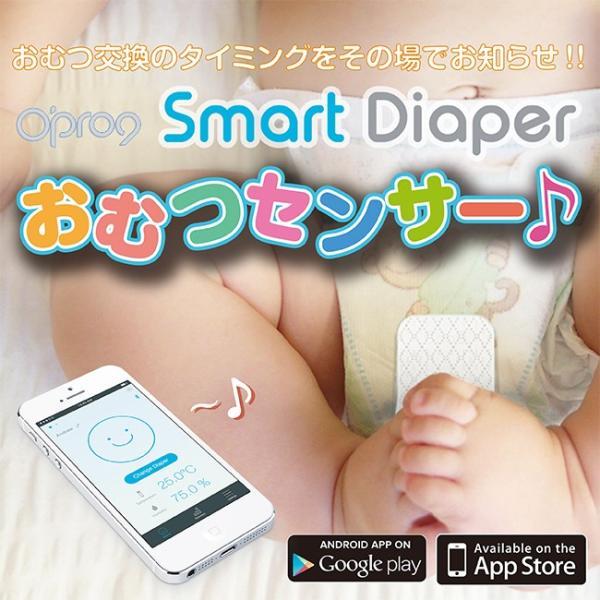 Opro9 Smart Diaper おむつセンサー 赤ちゃんのおむつが濡れるとアプリでお知らせしてくれる便利なアイテム 【ネコポス不可】|iq-labo