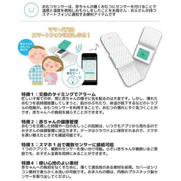 Opro9 Smart Diaper おむつセンサー 赤ちゃんのおむつが濡れるとアプリでお知らせしてくれる便利なアイテム 【メール便不可】|iq-labo|02