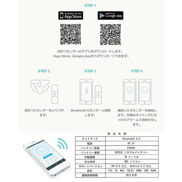 Opro9 Smart Diaper おむつセンサー 赤ちゃんのおむつが濡れるとアプリでお知らせしてくれる便利なアイテム 【ネコポス不可】|iq-labo|03