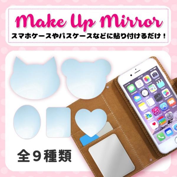スマホケースやパスケースに貼りつけるだけ! Make up Mirror 全9種 ミラー 鏡 スマートフォンアクセサリー|iq-labo