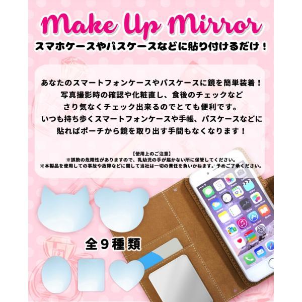 スマホケースやパスケースに貼りつけるだけ! Make up Mirror 全9種 ミラー 鏡 スマートフォンアクセサリー|iq-labo|02