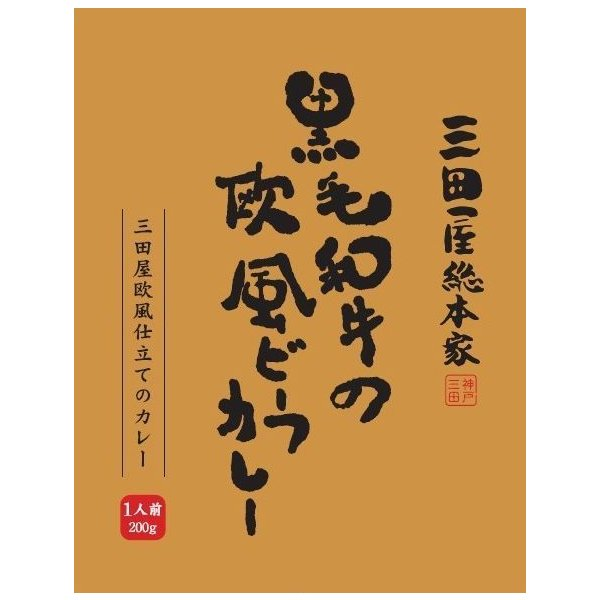レトルトカレー/三田屋総本家欧風ビーフカレー200g iqfarms