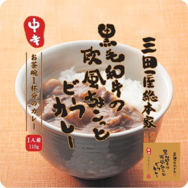 レトルトカレー/三田屋総本家欧風ちょこっとビーフカレー110g|iqfarms