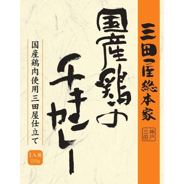 レトルトカレー/三田屋総本家国産鶏のチキンカレー210g|iqfarms