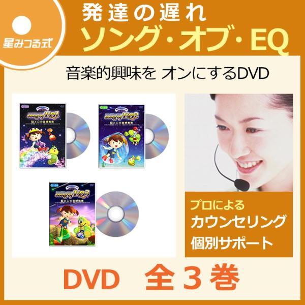 発達障害や自閉症の子供が歌とアニメでリトミックなどの音感教育を「見て学べる」視覚支援DVD教材の「ソング・オブ・EQ 3巻」です。 iqgakuen