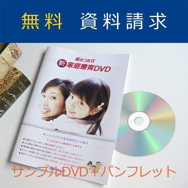発達障害や自閉症の子供が歌とアニメでリトミックなどの音感教育を「見て学べる」視覚支援DVD教材の「ソング・オブ・EQ 3巻」です。 iqgakuen 17