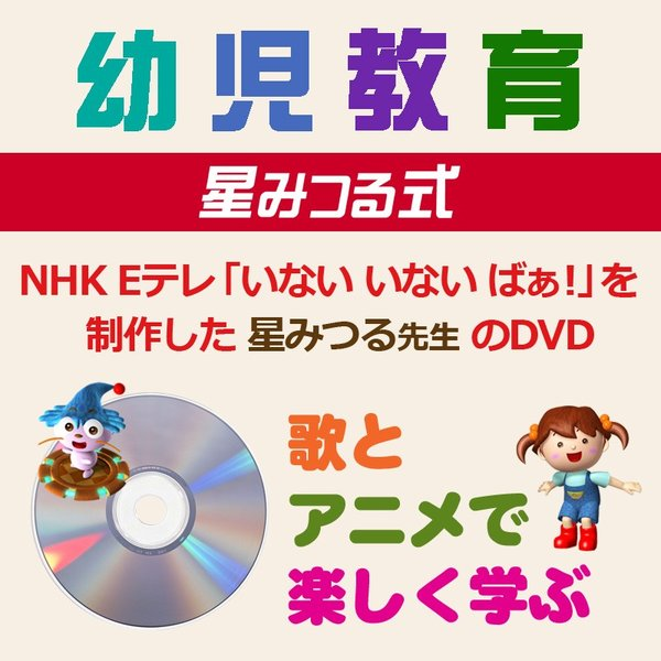 発達障害や自閉症の子供が歌とアニメでリトミックなどの音感教育を「見て学べる」視覚支援DVD教材の「ソング・オブ・EQ 3巻」です。 iqgakuen 03