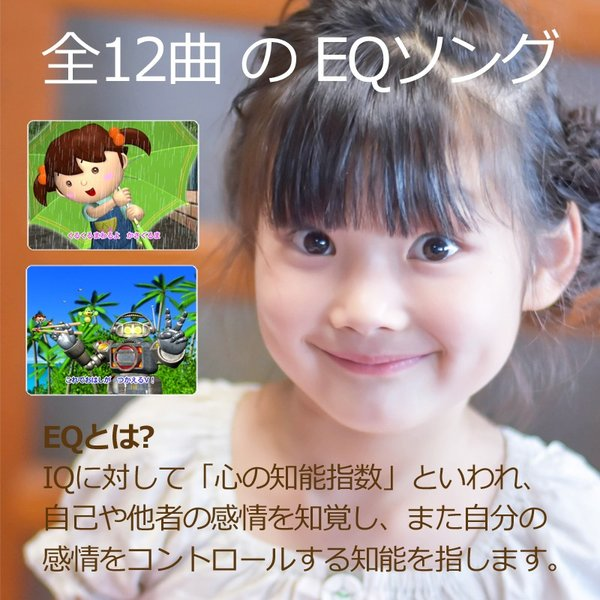発達障害や自閉症の子供が歌とアニメでリトミックなどの音感教育を「見て学べる」視覚支援DVD教材の「ソング・オブ・EQ 3巻」です。 iqgakuen 08