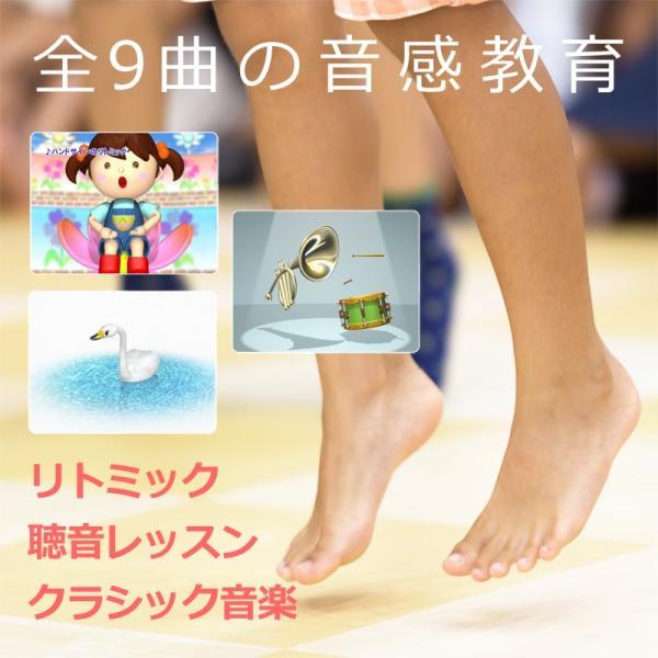 発達障害や自閉症の子供が歌とアニメでリトミックなどの音感教育を「見て学べる」視覚支援DVD教材の「ソング・オブ・EQ 3巻」です。 iqgakuen 09