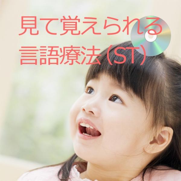 会話が苦手な発達障害や自閉症の子供が言葉や会話でのコミュニケーションを「見て学べる」フラッシュカードDVD「言語訓練(ST)後編12巻」です。|iqgakuen|03