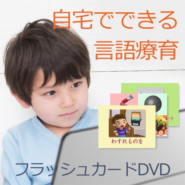 会話が苦手な発達障害や自閉症の子供が言葉や会話でのコミュニケーションを「見て学べる」フラッシュカードDVD「言語訓練(ST)後編12巻」です。|iqgakuen|06