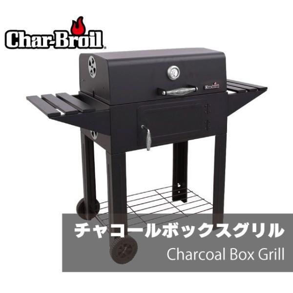 バーベキューコンロ アメリカ 炭 グリル 大型 BBQ 蓋付き チャコールボックス アウトドア チャーブロイル Char-broil|irc-cb